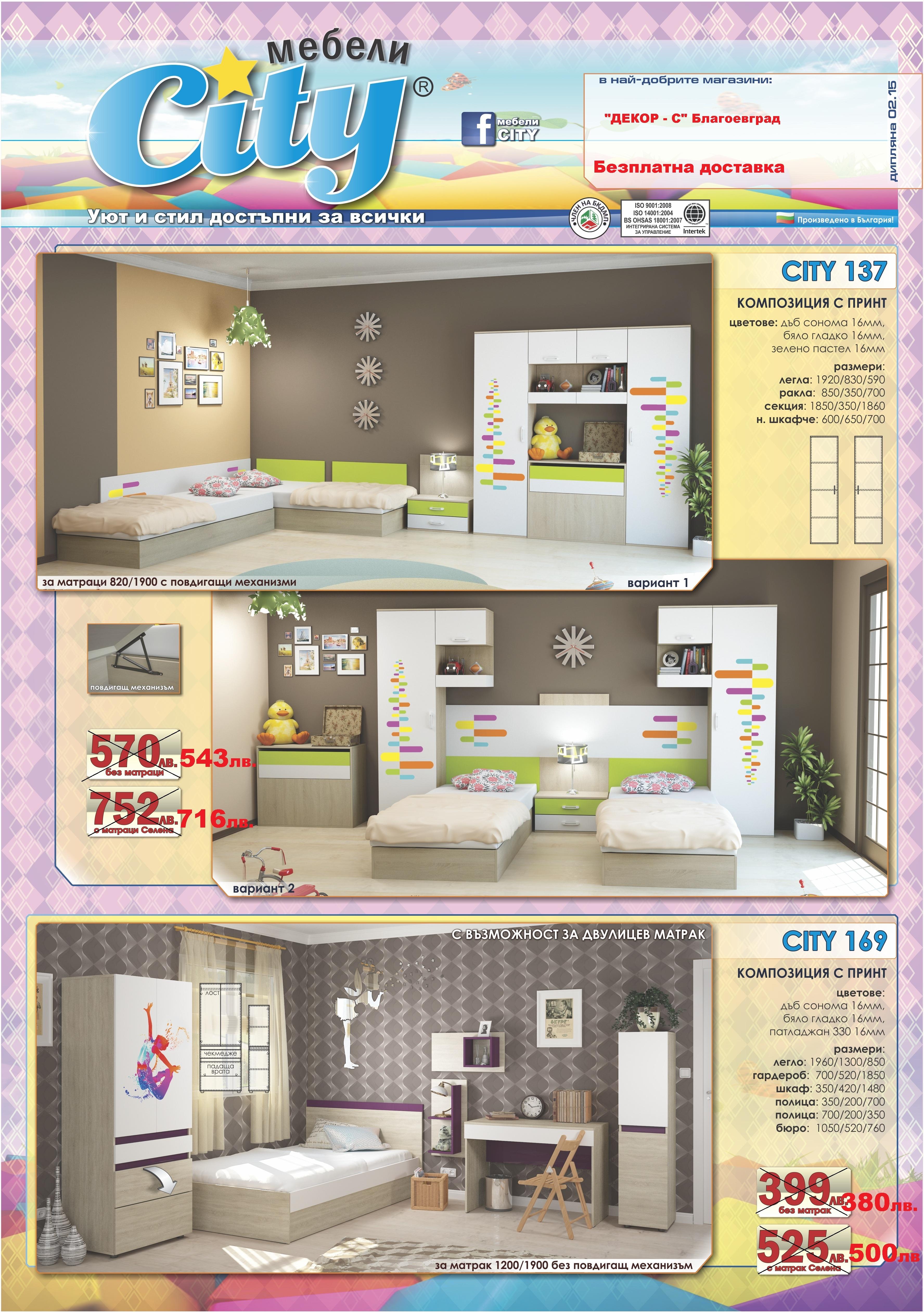 Магазин ДЕКОР-C bgvrata.com  - качествени мебели на достъпни цени.
